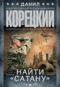 Данил Корецкий «Найти «Сатану»»