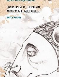 Дарья Димке «Зимняя и летняя форма надежды (сборник)»