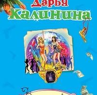 Дарья Калинина «Витязь без шкуры»