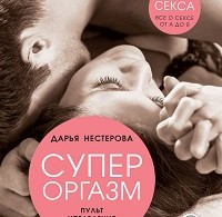 Дарья Нестерова «Супероргазм. Пульт управления удовольствием»