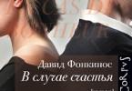 Давид Фонкинос «В случае счастья»