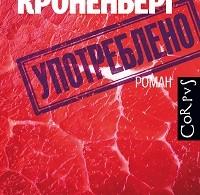 Дэвид Кроненберг «Употреблено»