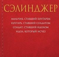 Дэвид Шилдс, Шейн Салерно «Сэлинджер»