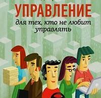 Девора Зак «Управление для тех, кто не любит управлять»