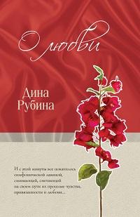 Дина Рубина «О любви (сборник)»