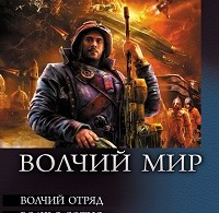 Дмитрий Даль «Волчья Империя»