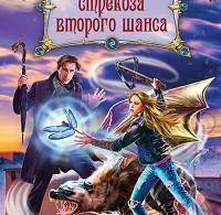 Дмитрий Емец «Стрекоза второго шанса»