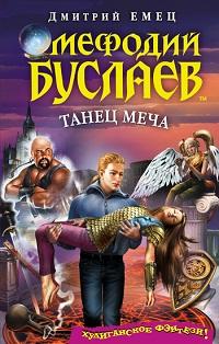 Дмитрий Емец «Танец меча»