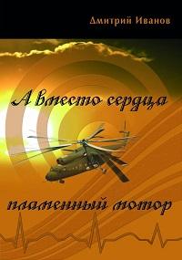 Дмитрий Иванов «А вместо сердца пламенный мотор (сборник)»