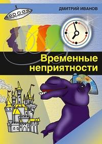 Дмитрий Иванов «Временные неприятности (сборник)»