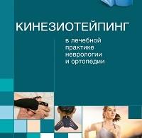 Дмитрий Киселев «Кинезиотейпинг в лечебной практике неврологии и ортопедии»