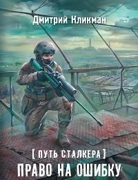 Дмитрий Кликман «Право на ошибку»