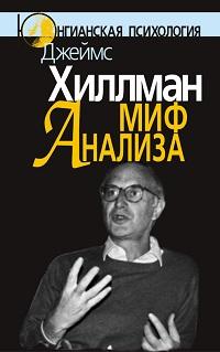 Джеймс Хиллман «Миф анализа»