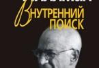 Джеймс Хиллман «Внутренний поиск. Сборник работ разных лет»