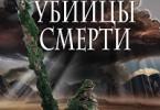 Джеймс Роллинс, Грант Блэквуд «Убийцы смерти»