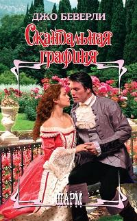 Джо Беверли «Скандальная графиня»