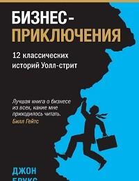 Джон Брукс «Бизнес-приключения. 12 классических историй Уолл-стрит»