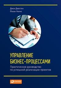 Джон Джестон, Йохан Нелис «Управление бизнес-процессами. Практическое руководство по успешной реализации проектов»