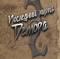 Джон Морган «Последний путь Демора. Книга Дэлиграта»