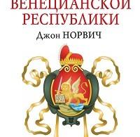 Джон Норвич «История Венецианской республики»