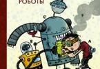 Джон Шеска «Франк Эйнштейн и живые роботы»