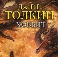 Джон Толкин «Хоббит»