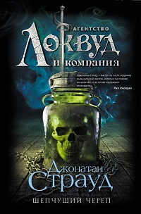 Джонатан Страуд «Шепчущий череп»