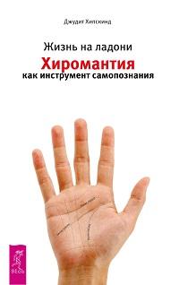 Джудит Хипскинд «Жизнь на ладони. Хиромантия как инструмент самопознания»