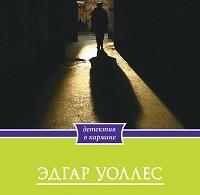 Эдгар Уоллес «Король страха»