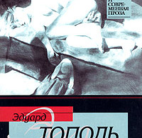 Эдуард Тополь «Новая Россия в постели»