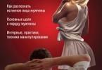 Элена Гамаюн «Женщина нарасхват. Как знакомиться и соблазнять мужчин»