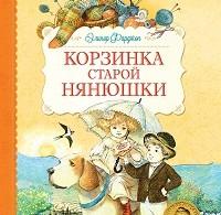Элинор Фарджон «Корзинка старой нянюшки (сборник)»