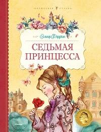 Элинор Фарджон «Седьмая принцесса (сборник)»
