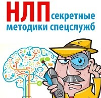 Эндрю Робинсон «НЛП. Секретные методики спецслужб»