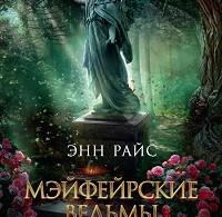 Энн Райс «Мэйфейрские ведьмы»