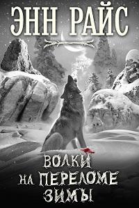 Энн Райс «Волки на переломе зимы»