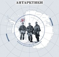 Эрнест Генри Шеклтон «В сердце Антарктики»