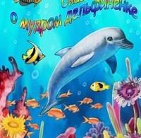 Егор Кошенков «Сказка о мудром дельфиненке»