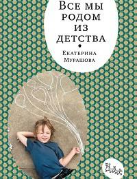 Екатерина Мурашова «Всемы родом издетства»