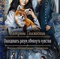 Екатерина Полянская «Околдовать разум, обмануть чувства»