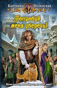 Екатерина Полянская «Попробуй меня уберечь!»