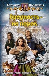 Екатерина Полянская «Вредность – не порок»