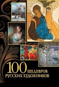 Елена Евстратова «100 шедевров русских художников»