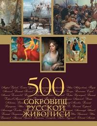Елена Евстратова «500 сокровищ русской живописи»