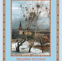 Елена Евстратова «Шедевры русских художников»