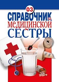 Елена Храмова, Владимир Плисов «Справочник медицинской сестры»