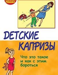 Елена Корнеева «Детские капризы. Что это такое и как с этим бороться»