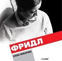 Елена Макарова «Фридл»