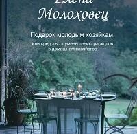 Елена Молоховец «Подарок молодым хозяйкам, или Средство к уменьшению расходов в домашнем хозяйстве»
