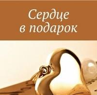 Елена Отчик «Сердце в подарок»